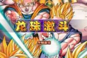 Juego Dragon Ball Fierce Fighting 2.9 para jugar gratis online