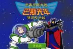 Buzz Lightyear vs Zurg