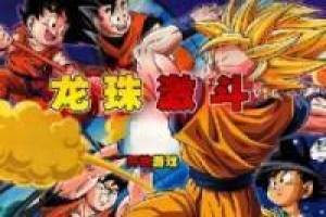 Juego Dragon Ball Fierce Fighting 1.5 para jugar gratis online